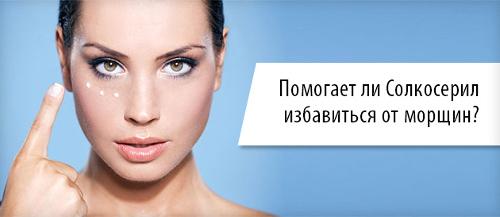 Солкосерил – чудо средство в косметологии от морщин?